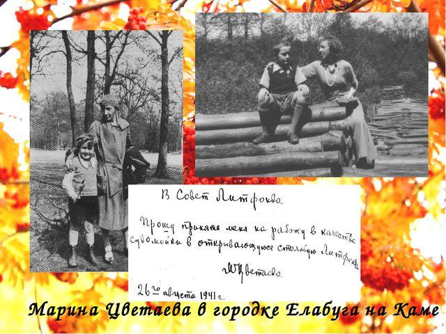 Марина Цветаева в городке Елабуга на Каме