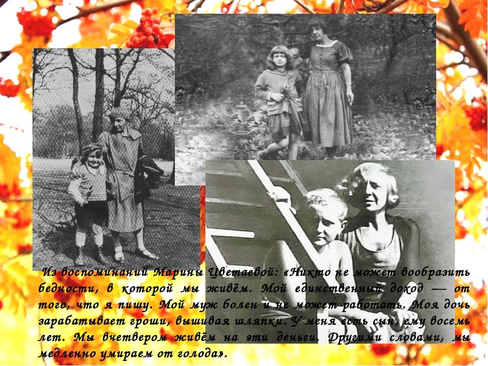 Из воспоминаний Марины Цветаевой: «Никто не может вообразить бедности, в кот...