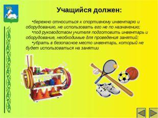 Учащийся должен: бережно относиться к спортивному инвентарю и оборудованию, н
