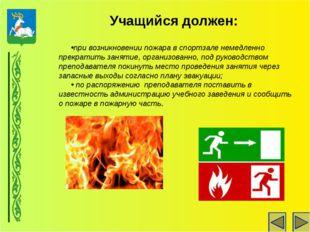 при возникновении пожара в спортзале немедленно прекратить занятие, организов