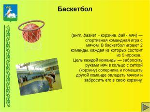 Контрольные нормативы по баскетболу Юноши Девушки Броски из-под кольца (кол-в