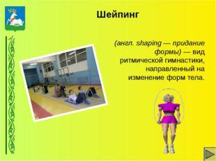 Техника безопасности на занятиях игровыми видами спорта (настольный теннис, б