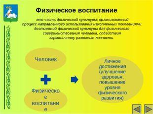 Физическое воспитание это часть физической культуры; организованный процесс н