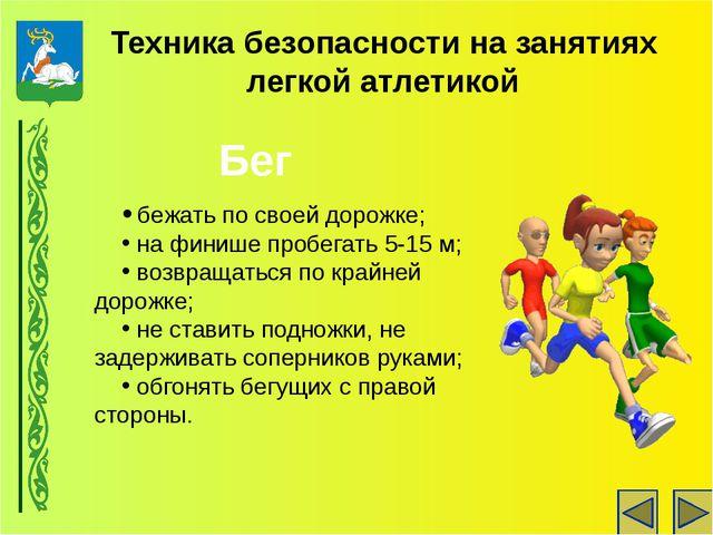 Техника безопасности на занятиях легкой атлетикой Метания перед метанием убед...