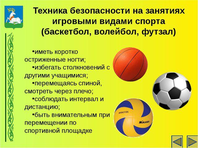 Техника безопасности на занятиях игровыми видами спорта (баскетбол, волейбол,...