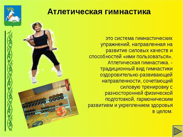 Интернет ресурсы http://ru.wikipedia.org/wiki/%D0%91%D0%B0%D0%B4%D0%BC%D0%B8%...