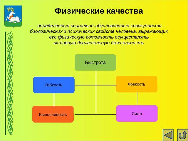 Физические качества определенные социально-обусловленные совокупности биологи...
