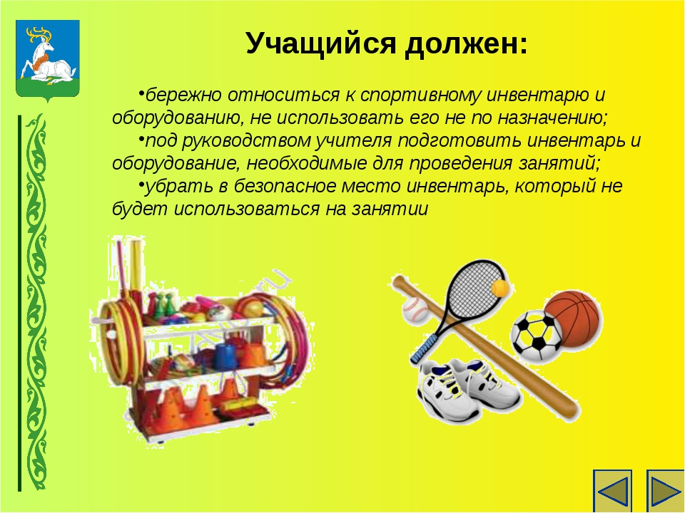 Учащийся должен: бережно относиться к спортивному инвентарю и оборудованию, н...