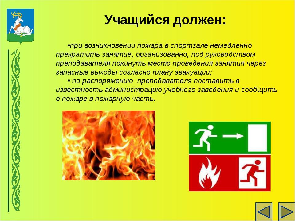при возникновении пожара в спортзале немедленно прекратить занятие, организов...