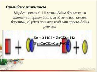 Орынбасу реакциясы Күрделі заттың құрамындағы бір элемент атомының орнын бас