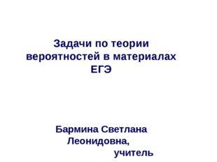 Задачи по теории вероятностей в материалах ЕГЭ Бармина Светлана Леонидовна, у