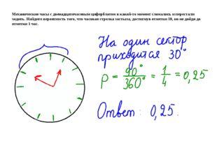 Механические часы с двенадцатичасовым циферблатом в какой-то момент сломалис