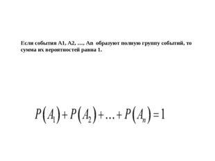 Если события А1, А2, …, Аn образуют полную группу событий, то сумма их вероя