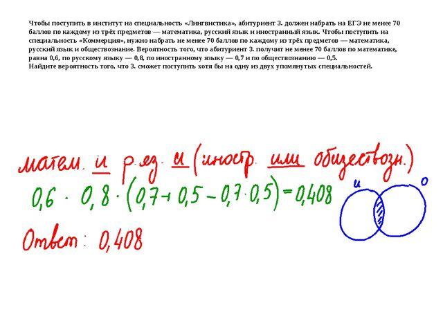 Чтобы поступить в институт на специальность «Лингвистика», абитуриент З. дол...