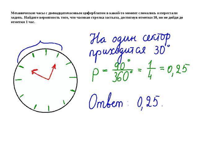 Механические часы с двенадцатичасовым циферблатом в какой-то момент сломалис...