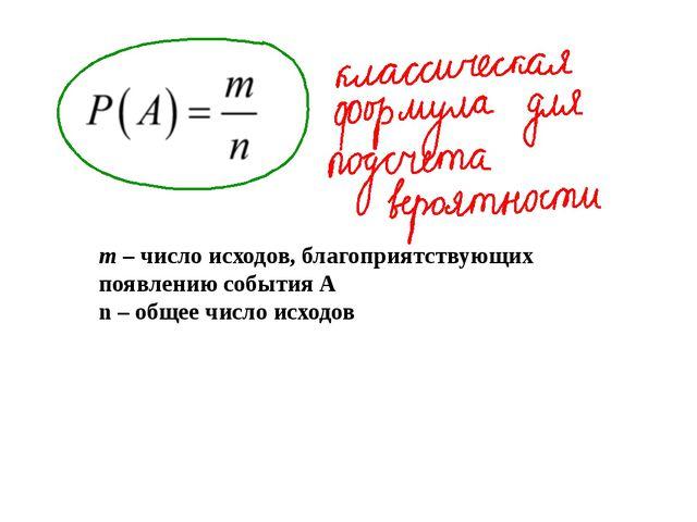 m – число исходов, благоприятствующих появлению события А n – общее число и...