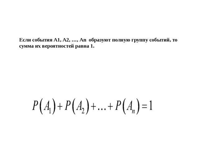 Если события А1, А2, …, Аn образуют полную группу событий, то сумма их вероя...
