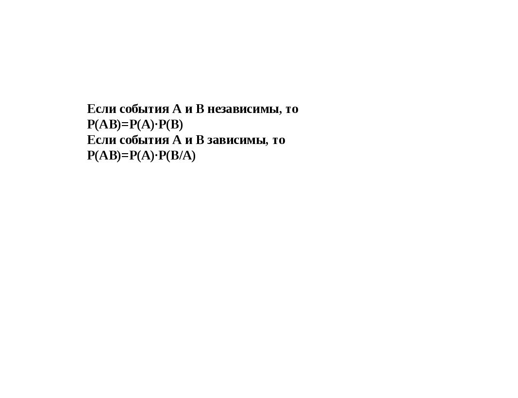 Если события А и В независимы, то Р(АВ)=Р(А)∙Р(В) Если события А и В зависимы...