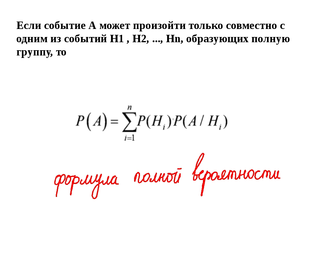 Если событие А может произойти только совместно с одним из событий Н1 , Н2,...