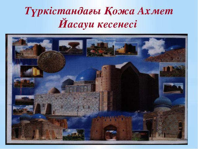Түркістандағы Қожа Ахмет Йасауи кесенесі