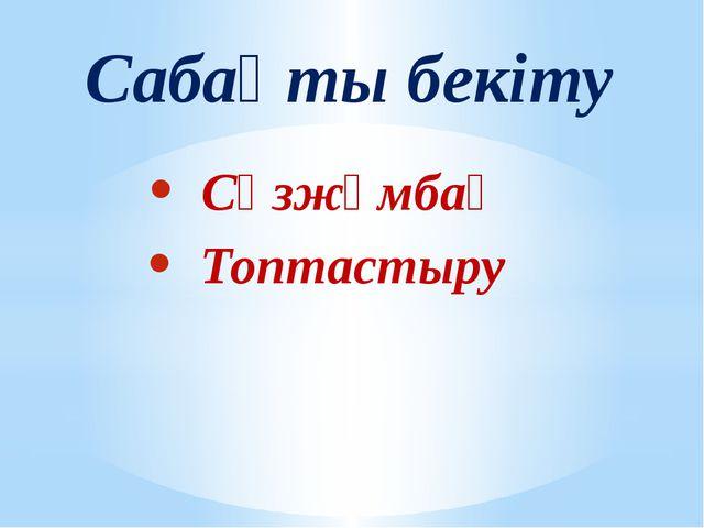 Сабақты бекіту Сөзжұмбақ Топтастыру