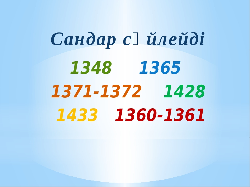 1348 1365 1371-1372 1428 1433 1360-1361 Сандар сөйлейді