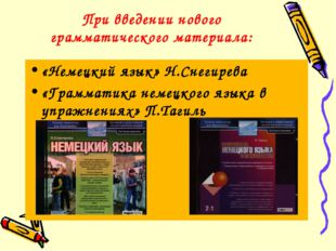 При введении нового грамматического материала: «Немецкий язык» Н.Снегирева «Г
