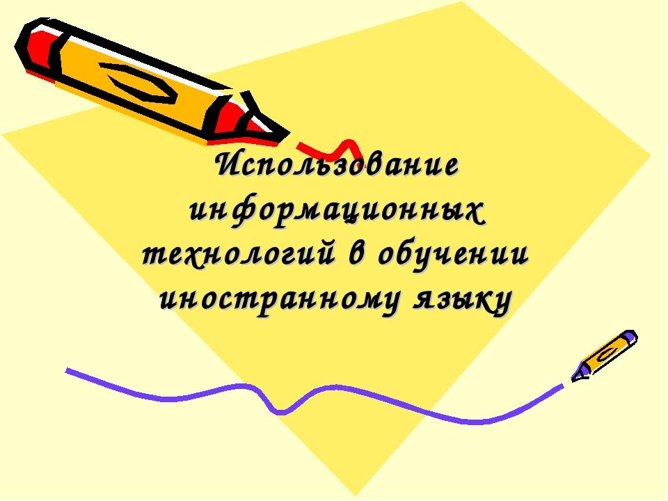 Использование информационных технологий в обучении иностранному языку