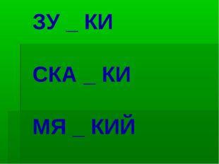 ЗУ _ КИ СКА _ КИ МЯ _ КИЙ