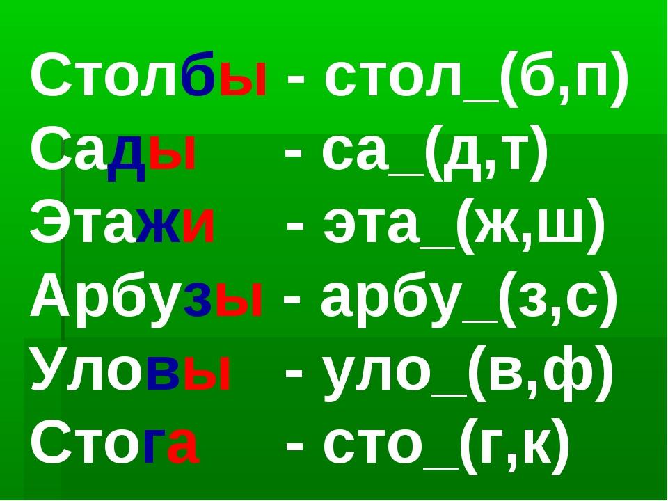 Столбы - стол_(б,п) Сады - са_(д,т) Этажи - эта_(ж,ш) Арбузы - арбу_(з,с) Уло...
