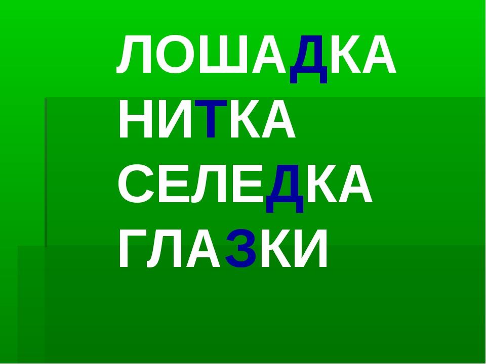 ЛОШАДКА НИТКА СЕЛЕДКА ГЛАЗКИ