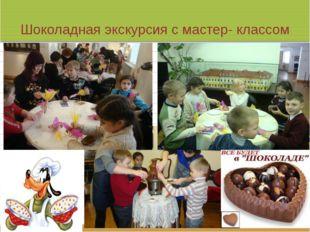 Шоколадная экскурсия с мастер- классом