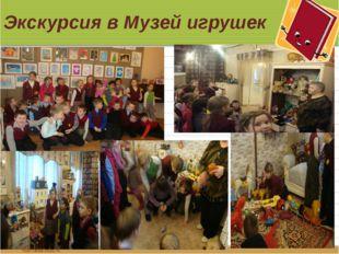 Экскурсия в Музей игрушек