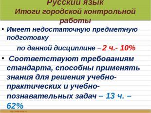 Русский язык Итоги городской контрольной работы Имеет недостаточную предметну
