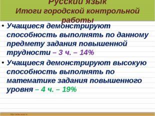 Русский язык Итоги городской контрольной работы Учащиеся демонстрируют способ