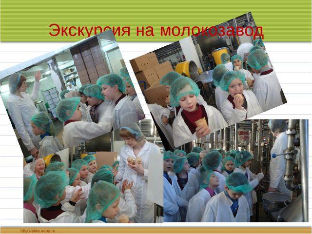 Экскурсия на молокозавод