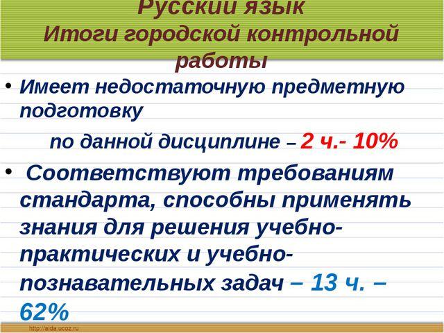 Русский язык Итоги городской контрольной работы Имеет недостаточную предметну...