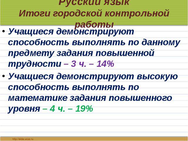 Русский язык Итоги городской контрольной работы Учащиеся демонстрируют способ...