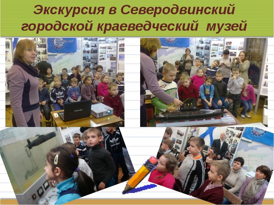 Экскурсия в Северодвинский городской краеведческий музей