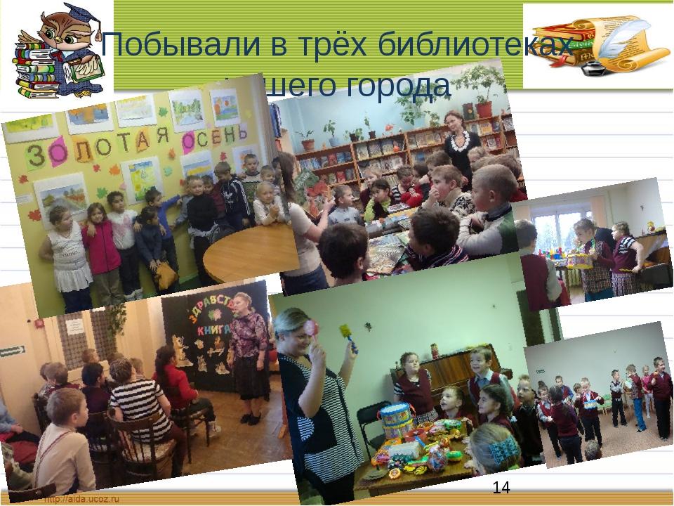 Побывали в трёх библиотеках нашего города