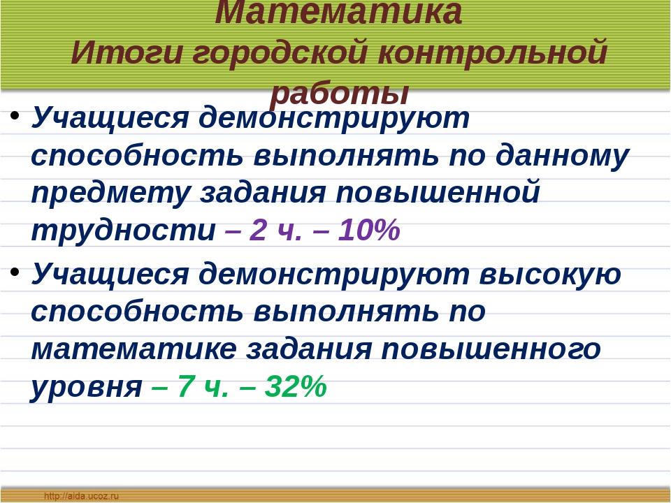 Математика Итоги городской контрольной работы Учащиеся демонстрируют способно...
