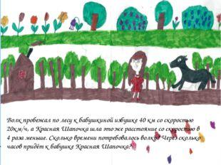 Волк пробежал по лесу к бабушкиной избушке 40 км со скоростью 20км/ч, а Красн