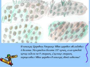 В поисках Царевны Лягушки Иван царевич обследовал 4 болота. На каждом болоте