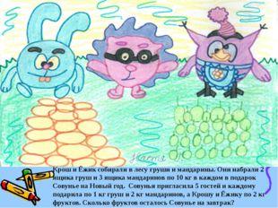 Крош и Ёжик собирали в лесу груши и мандарины. Они набрали 2 ящика груш и 3 я