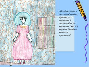 Мальвина читает энциклопедию Она прочитала 132 страницы. В энциклопедии 323
