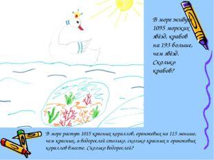 В море живут 1095 морских звёзд, крабов на 193 больше, чем звёзд. Сколько кра