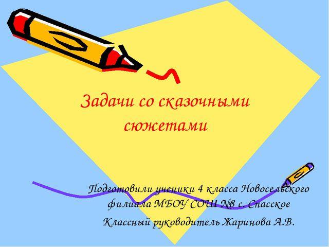 Задачи со сказочными сюжетами Подготовили ученики 4 класса Новосельского фили...