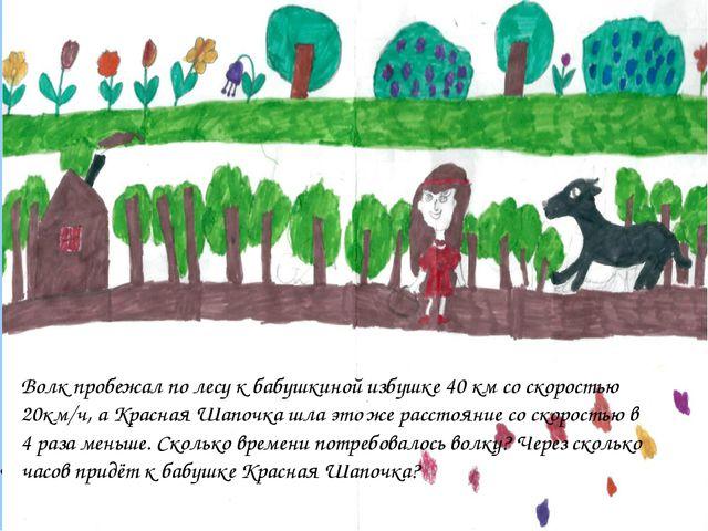 Волк пробежал по лесу к бабушкиной избушке 40 км со скоростью 20км/ч, а Красн...