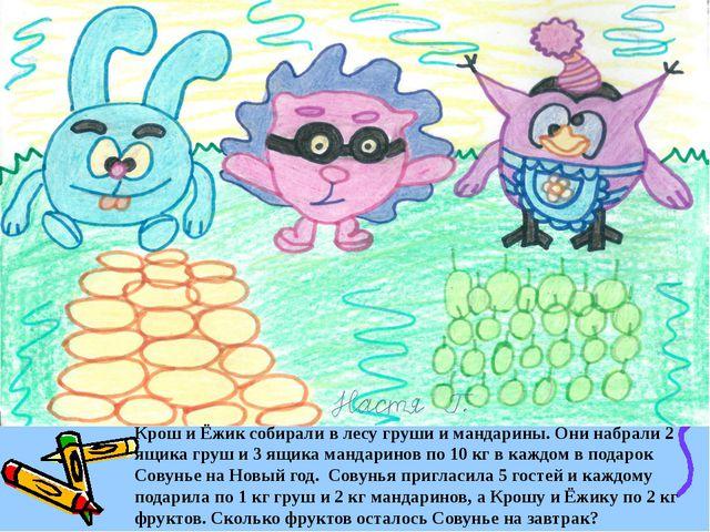 Крош и Ёжик собирали в лесу груши и мандарины. Они набрали 2 ящика груш и 3 я...