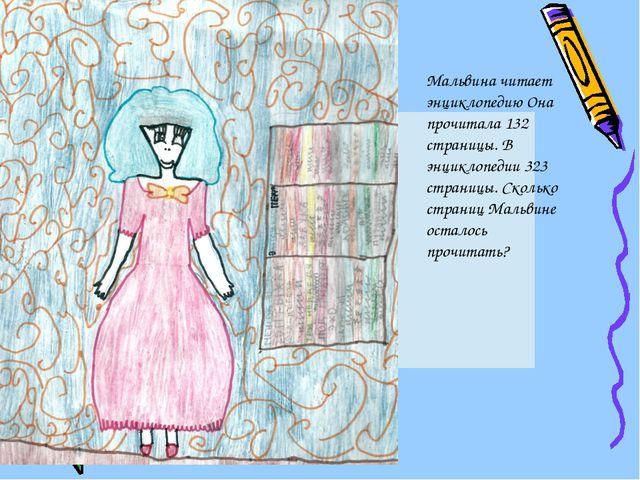 Мальвина читает энциклопедию Она прочитала 132 страницы. В энциклопедии 323...